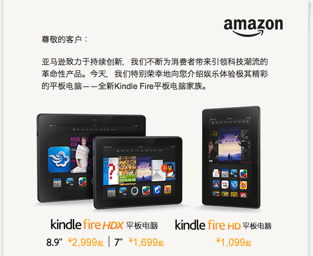 แท็บเล็ต ,Amazon ,Kindle Fire HDX ,วางจำหน่าย,จีน