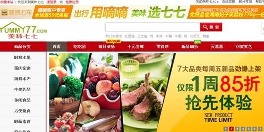 Amazon ลงทุนในเว็บไซต์จัดส่งอาหารในเซี่ยงไฮ้ 20 ล้านดอลลาร์