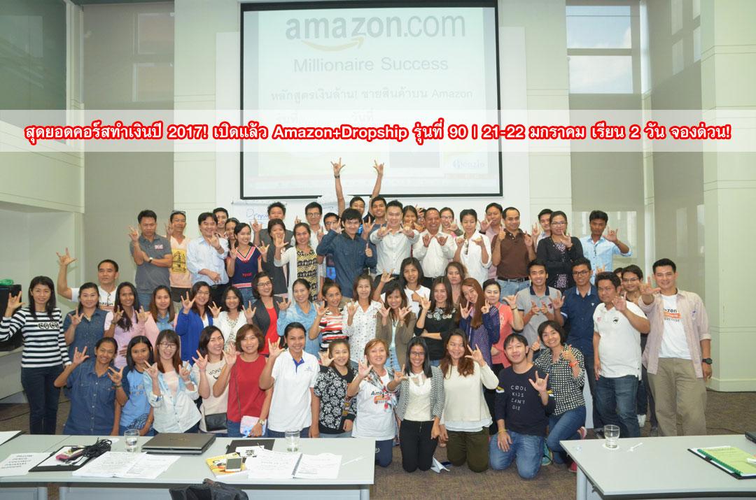 Amazon Seller course